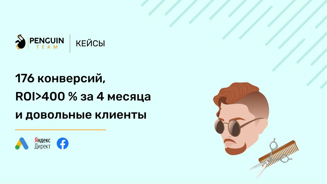 Барбершоп. Кейс по контекстной рекламе