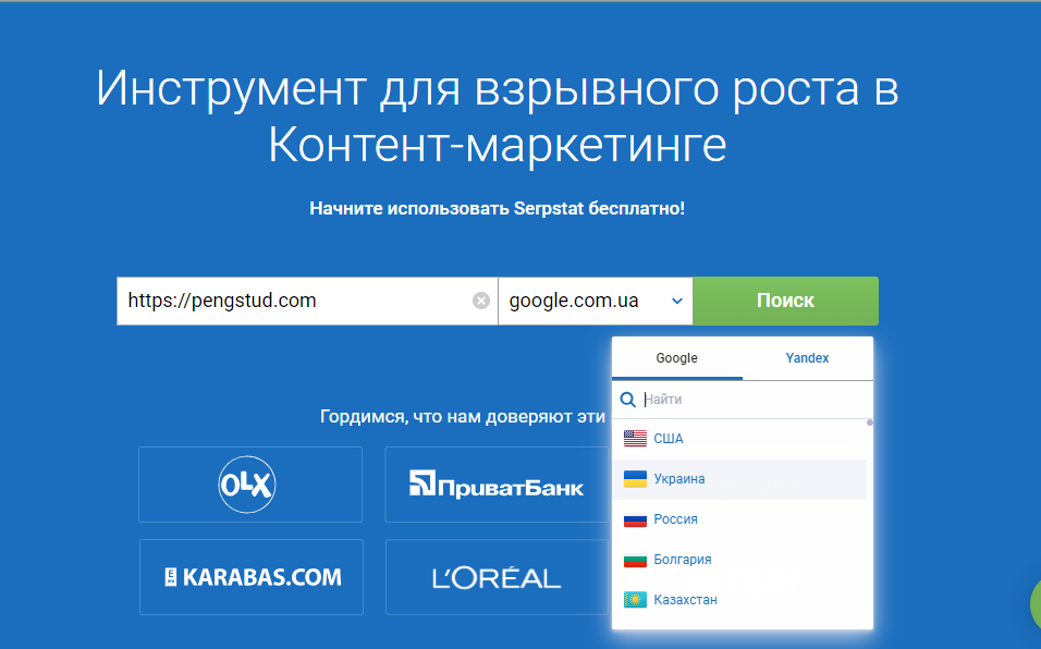 Серпстат: как узнать трафик чужого сайта онлайн