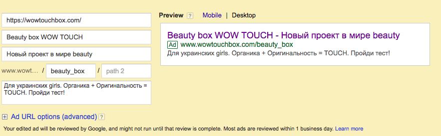 Как оформлять объявления в Google Ads