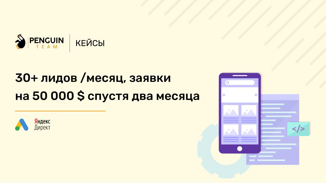 Продвижение агентства по созданию мобильных приложений