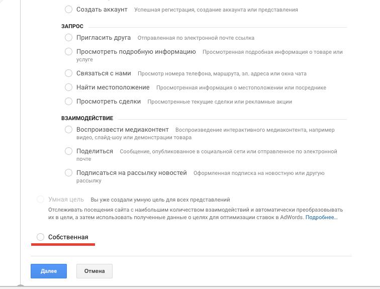 Техническая настройка целей в Google Analytics