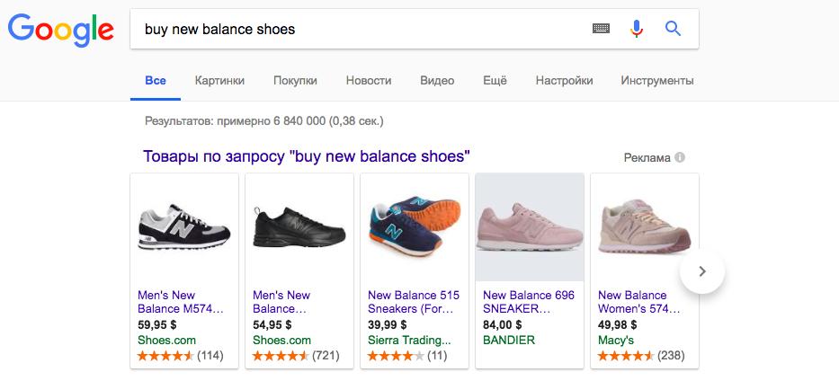карточки Google Shopping на первой странице поиска
