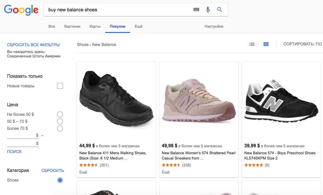 карточки Google Shopping на странице покупок