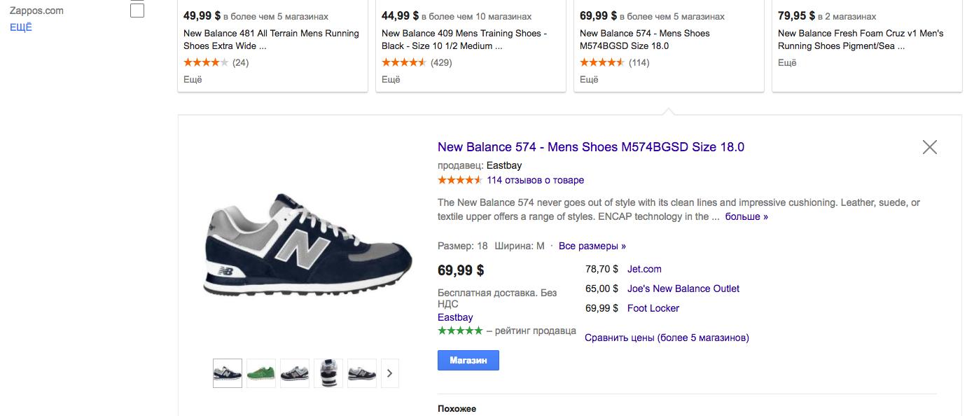 страница товара в Google Shopping