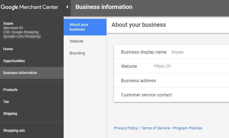 Заполнение информации о бизнесе в Merchant Center