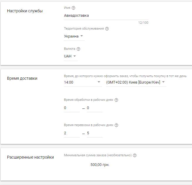 Регистрация компании в гугл мерчант