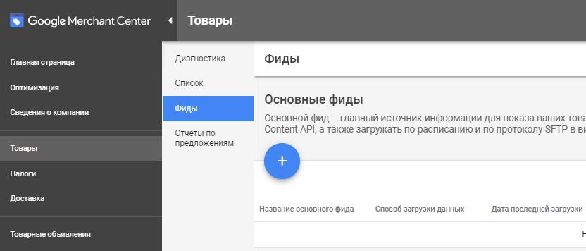 как добавить фид в Google Merchant Center