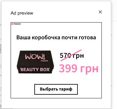 Пример баннеров для ремаркетинга