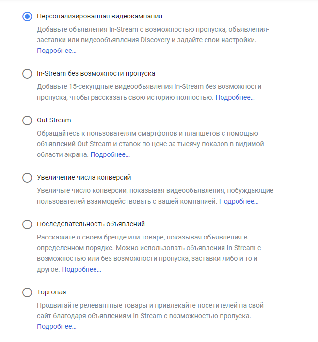 Типы видеокампаний в Google Ads