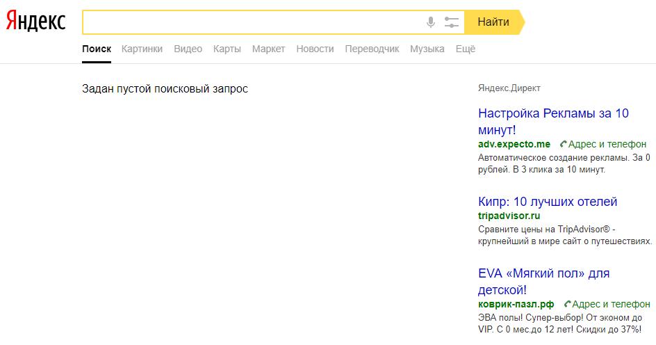 реклама в Яндекс