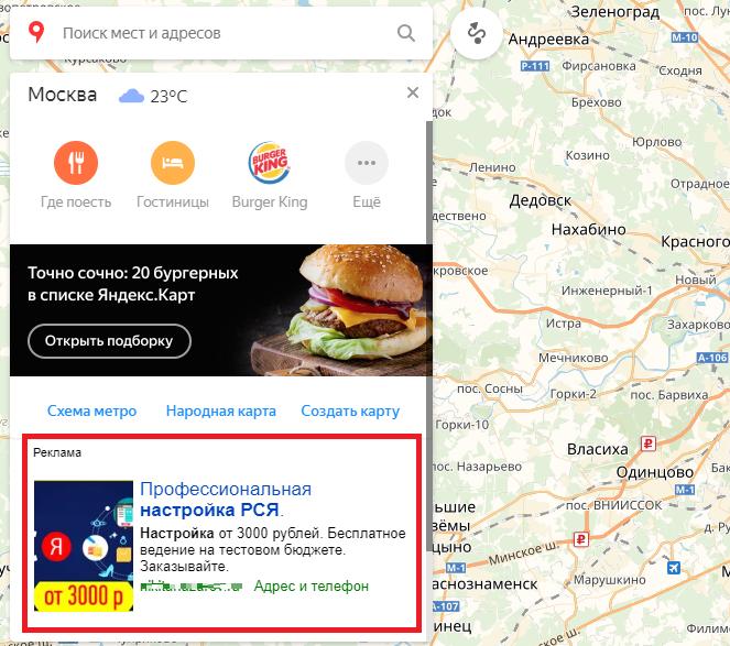 поиска по Яндекс.Картам