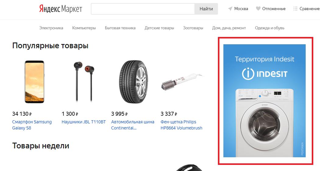 объявление в Яндекс.Маркет