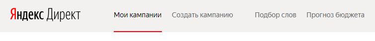верхнее меню в Яндекс Директ