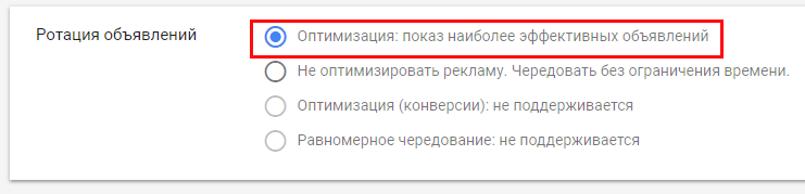Ротация объявлений в Google Ads