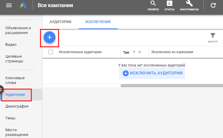Исключение в Google Ads