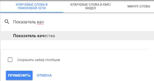 Добавление новых колонок в отчеты Google Ads
