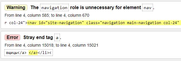 проверка валидации кода