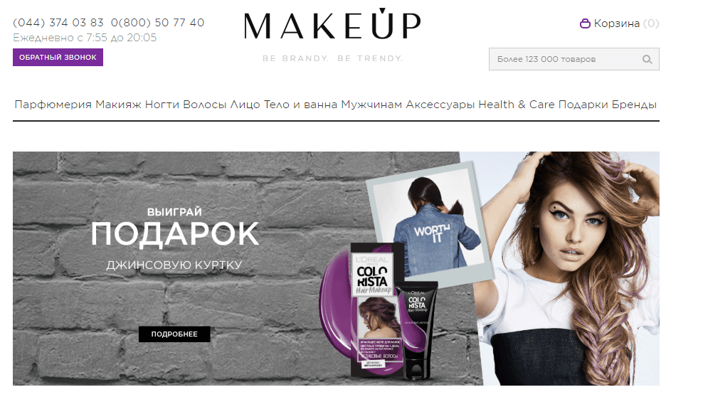 главная страница сайта Make Up