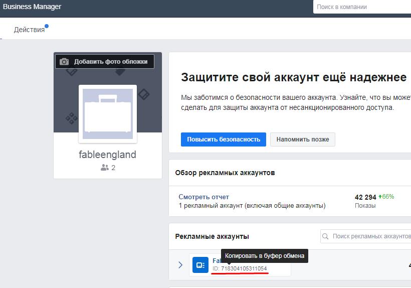 Где найти ID рекламного кабинета Facebook