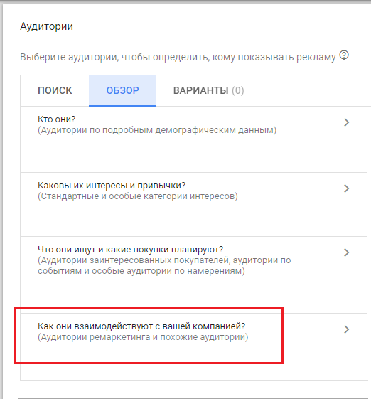 Настройка видеорекламы YouTube в Ads