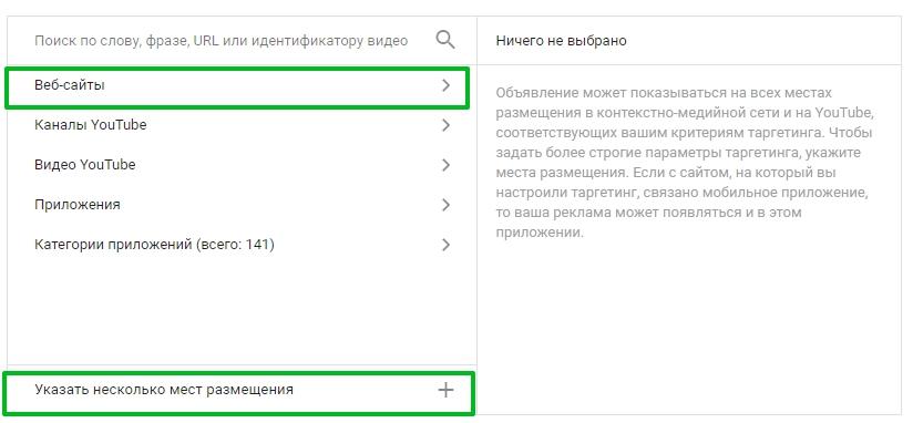 Настройка Google Ads для новичков