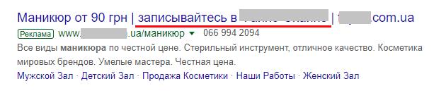 Пример объявления Google Ads