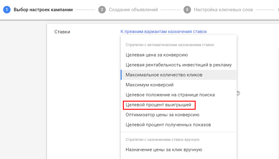 Пакетная стратегия назначения ставок Google Ads