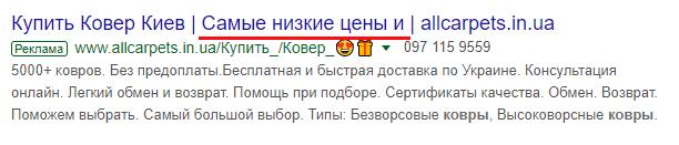 Пример объявления Google Ads с эмодзи