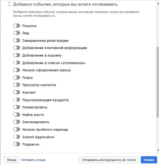 Настройка событий в Фейсбук