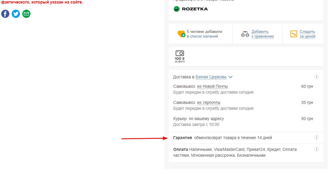 Розетка — страница товара, второй экран