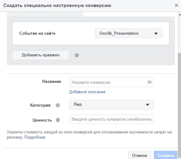 Создание и настройка конверсий Фейсбук