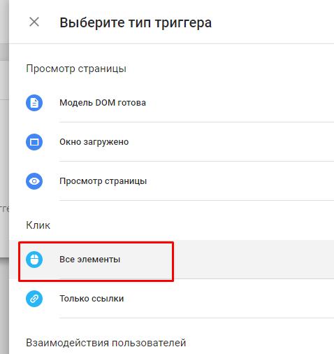 Настройка событий через Google Tag Manager