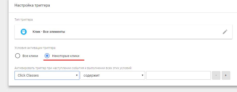 Настройка событий Фейсбук через Google Tag Manager