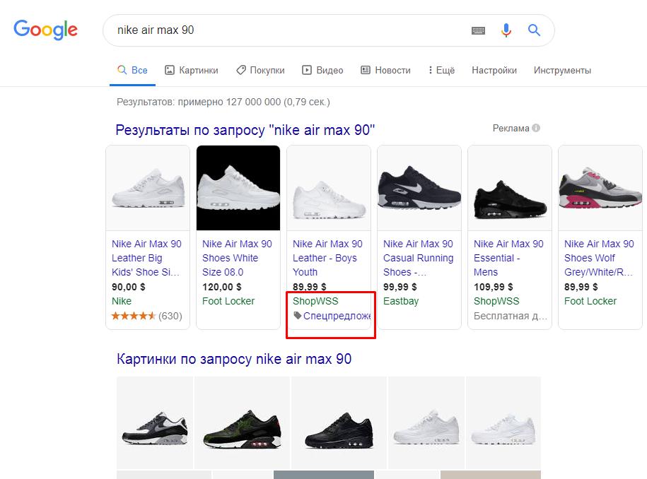 Реклама Google Shopping на Черную пятницу