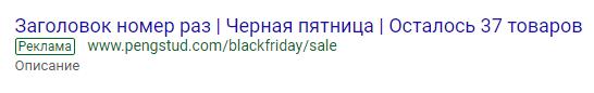 Заголовки для объявлений Google Ads в Black Friday