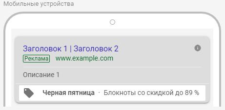 Расширение промоакции в Черную пятницу в Google Рекламе