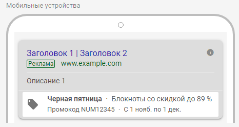 Расширение промоакции в Black Friday в Google Рекламе