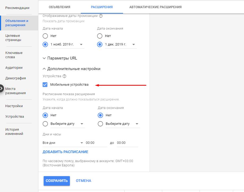 Настройка расширения Промоакции в Black Friday в Google Ads