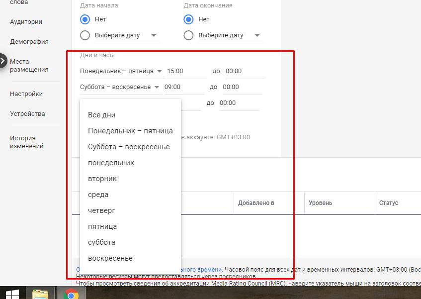 Настройка расписания для расширений Google Ads