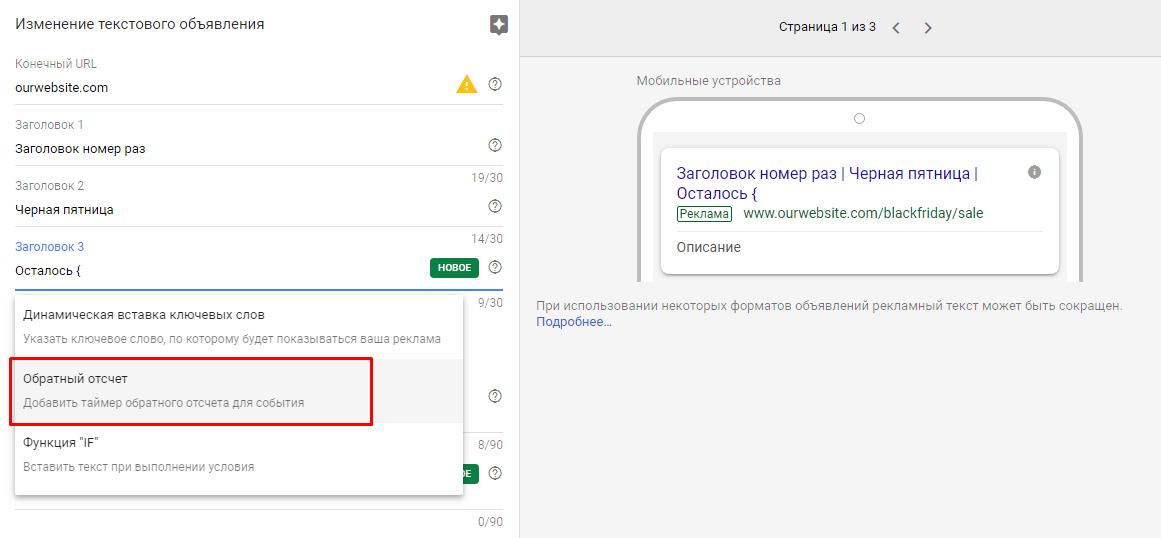 Модификатор таймер обратного отсчета Google Ads