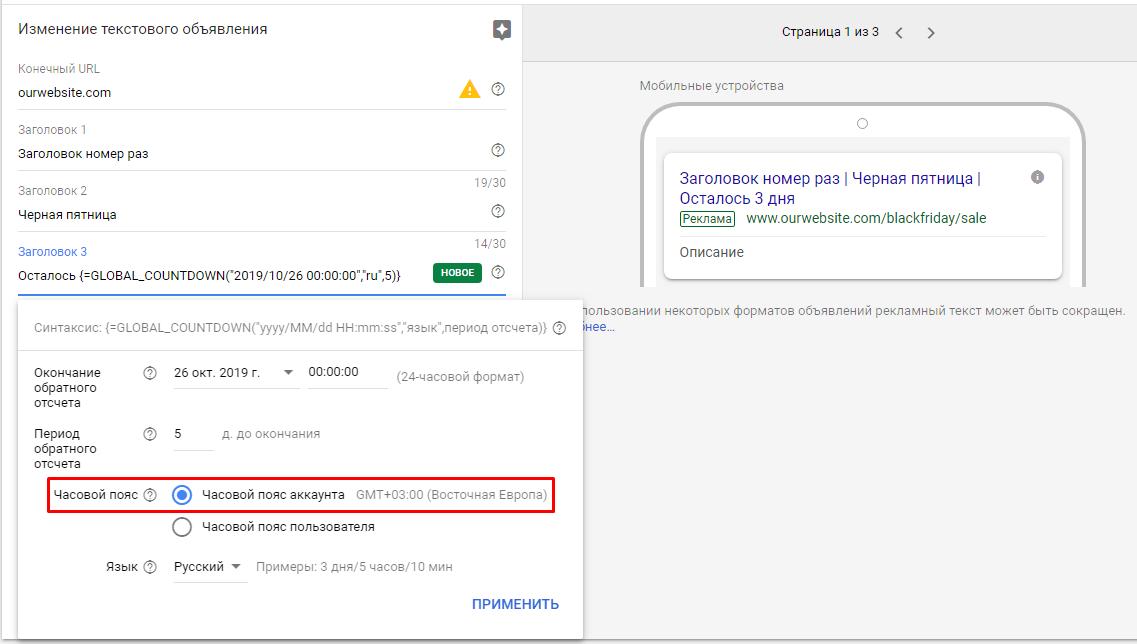 Настройка модификаторов в объявлениях google ads