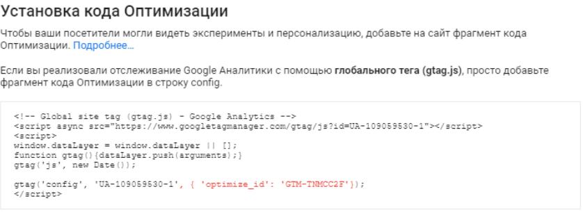 Установка кода Оптимизации