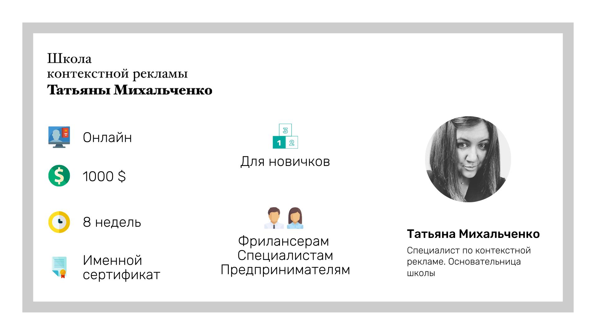Школа Татьяны Михальченко