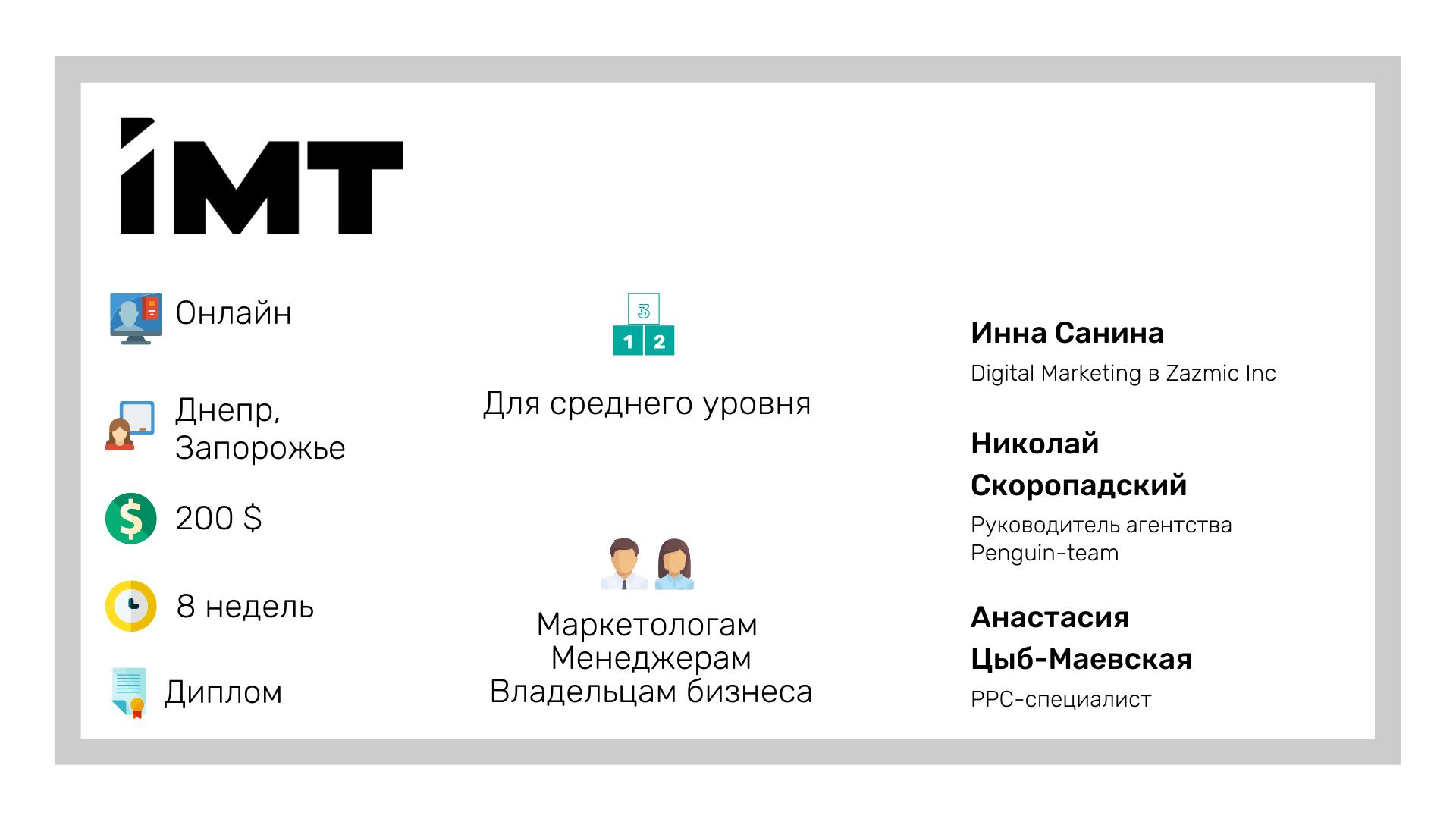 Академия интернет-технологий IMT.