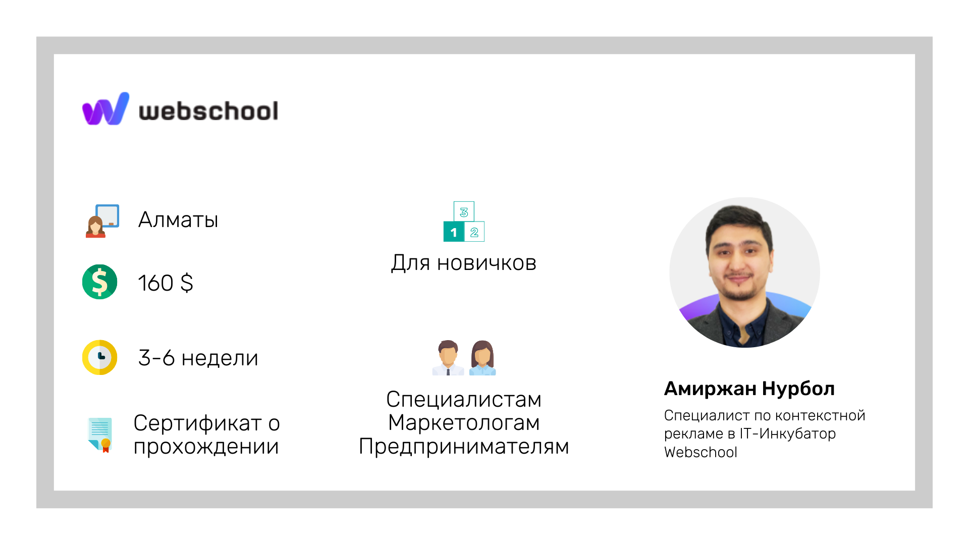 IT-Инкубатор Webschool