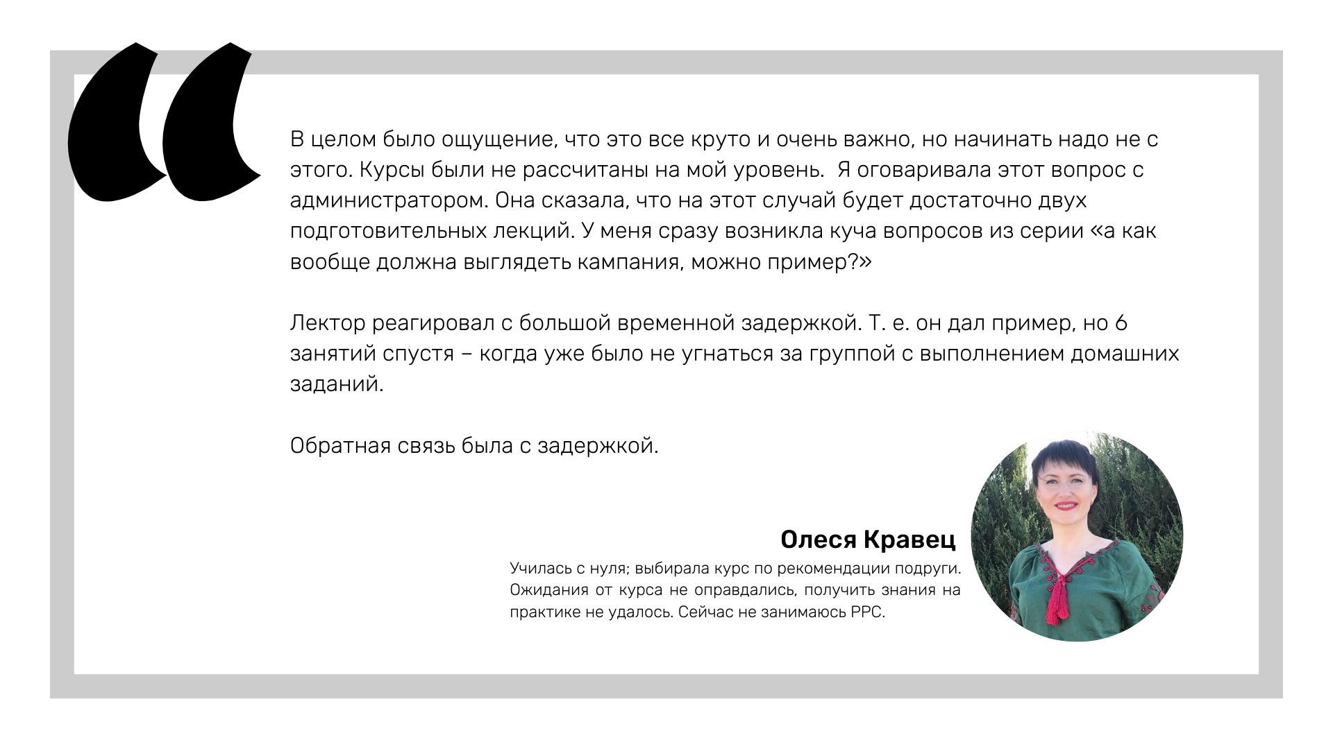 Отзыв Олеси Кравец об LVL80