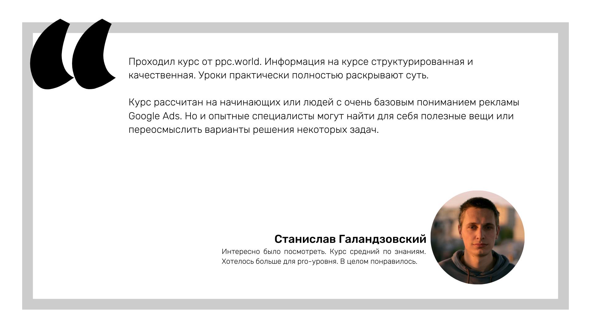 Отзыв Станислава Галандзовского