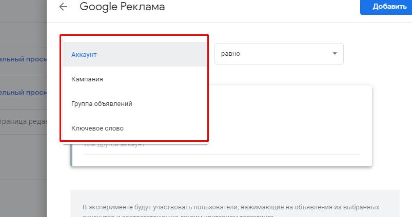 Тип правила Google Реклама Кампания