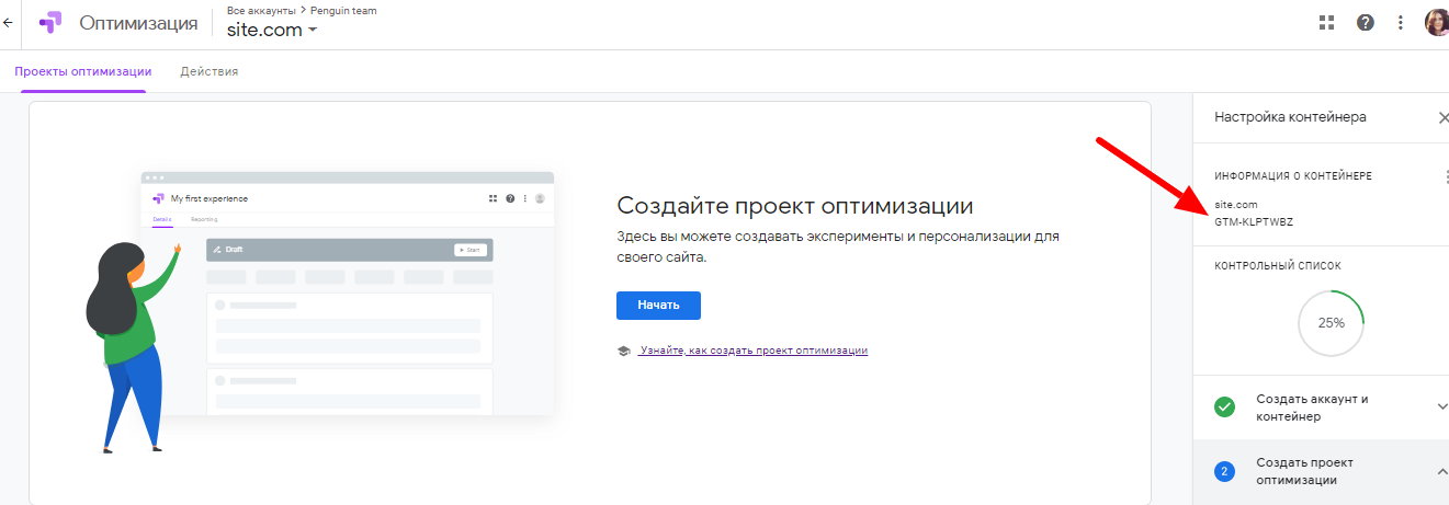 Идентификатор Google Optimize