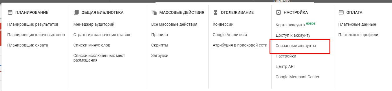 Интеграция с Google Ads
